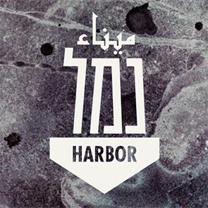 Harbor Magazine - Haifa Museum of Art